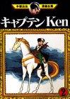 キャプテンKen(2) (手塚治虫漫画全集)