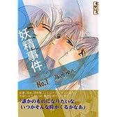 妖精事件(1) (講談社漫画文庫)