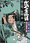 弐十手物語 8 (ビッグコミックス)