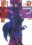 サイレントメビウス完全版 07―Silent Mobius (トクマコミックス)