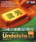 Undelete 4.0 for Windows 日本語版 Server Edition