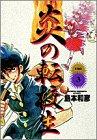 炎の転校生 3 (少年サンデーコミックスワイド版)