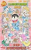 こちら葛飾区亀有公園前派出所 (第149巻) (ジャンプ・コミックス)