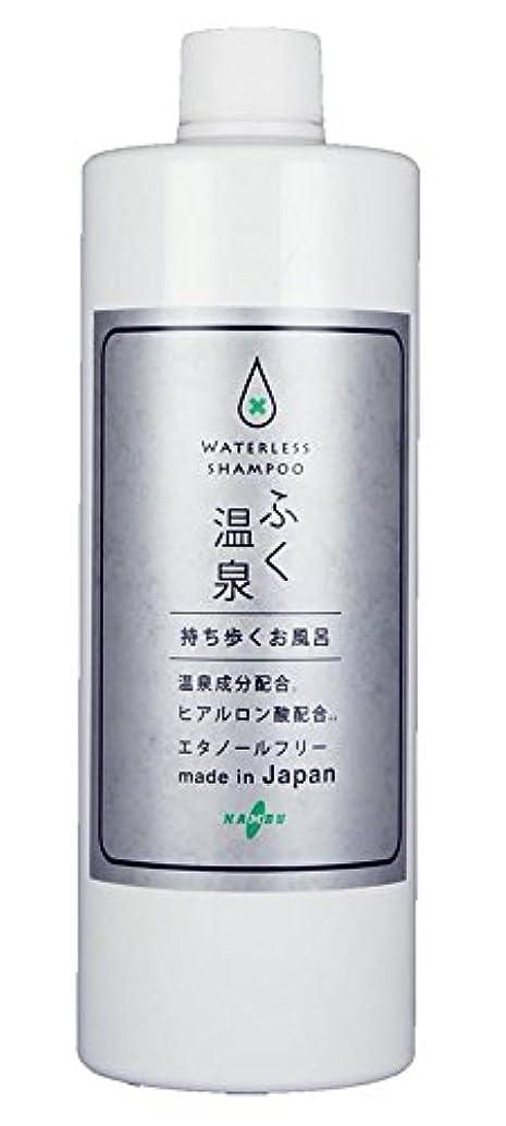 保険レキシコン学校教育ふくおんせん 石鹸の香り ボトルタイプ 510ml