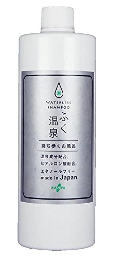 広大な逸脱最もふくおんせん 石鹸の香り ボトルタイプ 510ml