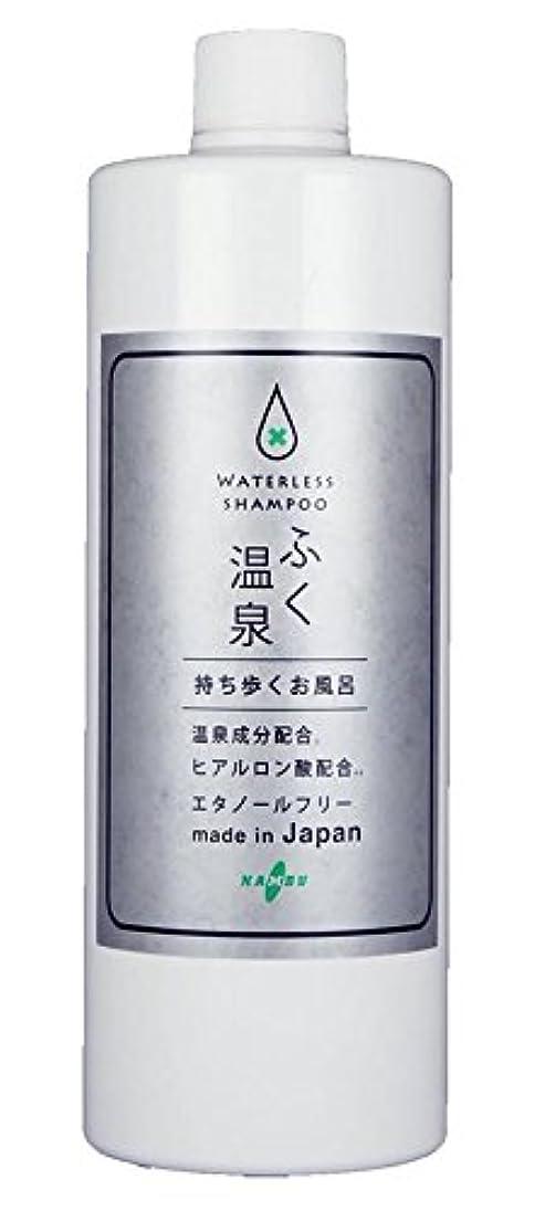 比較的小間四半期ふくおんせん 石鹸の香り ボトルタイプ 510ml
