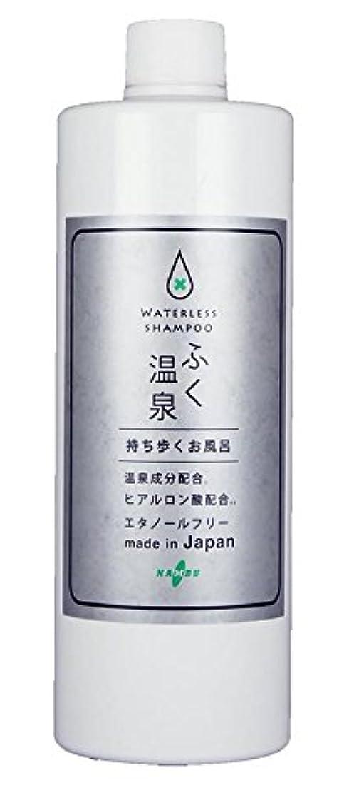 航海の反響するウミウシふくおんせん 石鹸の香り ボトルタイプ 510ml