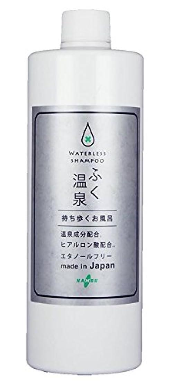 用心深い熟達同志ふくおんせん 石鹸の香り ボトルタイプ 510ml