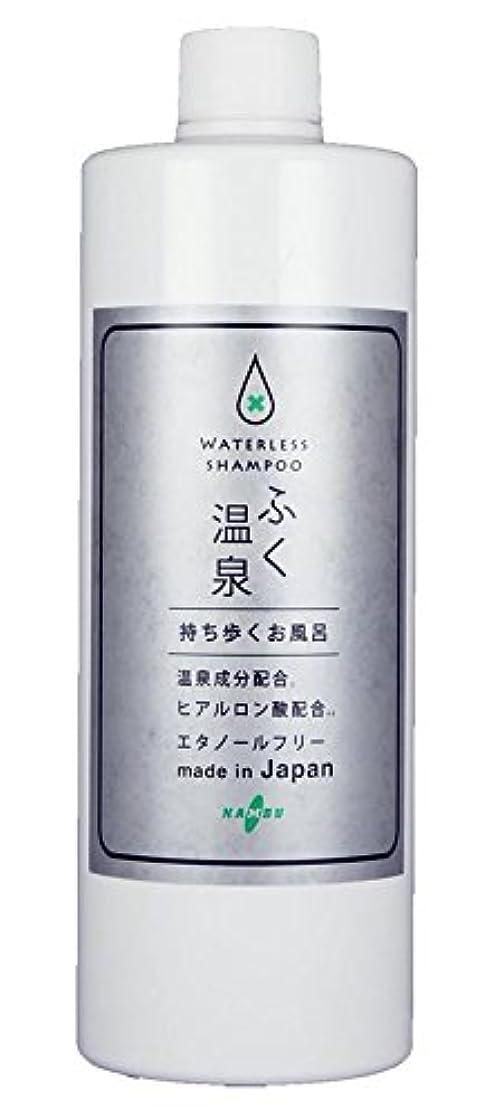 オーナメント苦いモックふくおんせん 石鹸の香り ボトルタイプ 510ml