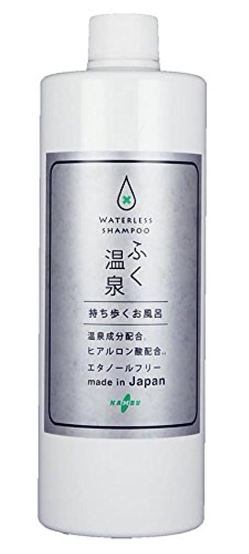 呼吸する洗剤博物館ふくおんせん 石鹸の香り ボトルタイプ 510ml
