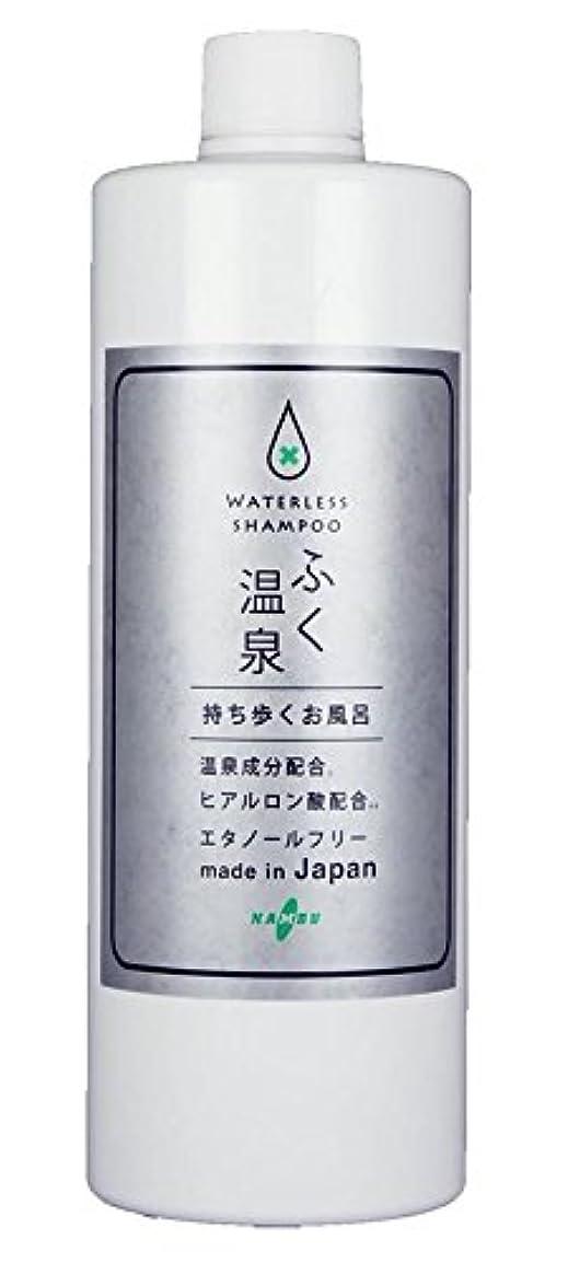 故国歩く帳面ふくおんせん 石鹸の香り ボトルタイプ 510ml