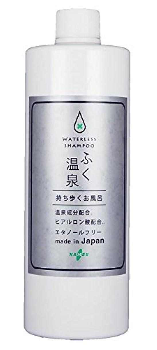 あからさま悪名高いより良いふくおんせん 石鹸の香り ボトルタイプ 510ml