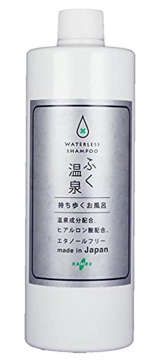 動く許容できる指紋ふくおんせん 石鹸の香り ボトルタイプ 510ml