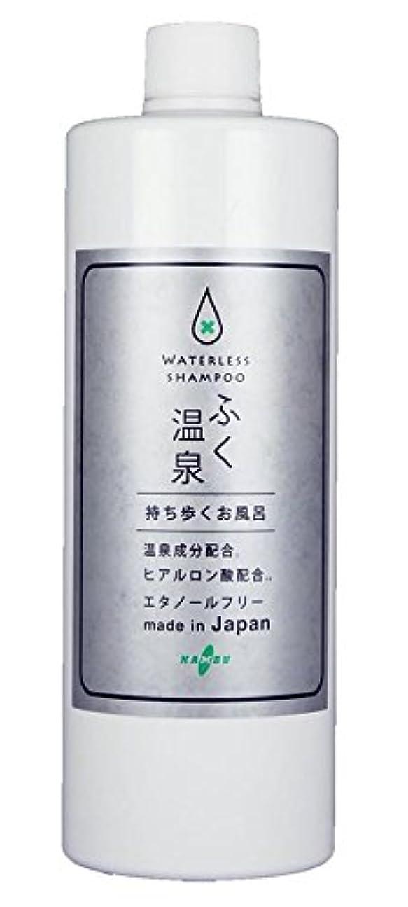 スカルク高原導出ふくおんせん 石鹸の香り ボトルタイプ 510ml