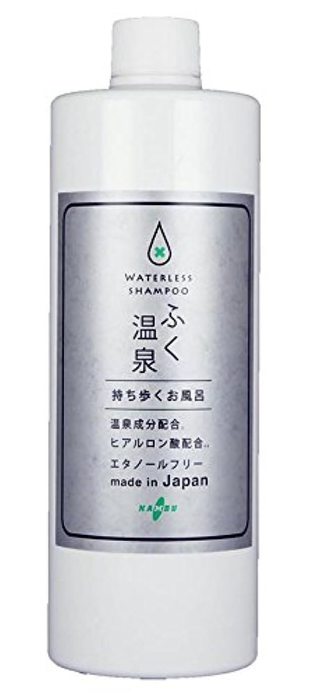 住むバックアップ起業家ふくおんせん 石鹸の香り ボトルタイプ 510ml