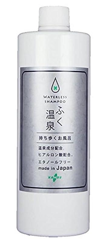 種類コーラス許可するふくおんせん 石鹸の香り ボトルタイプ 510ml
