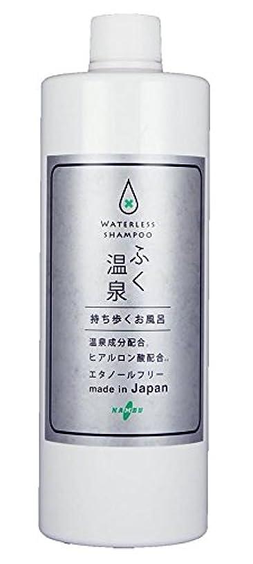 順応性のある曖昧なクローゼットふくおんせん 石鹸の香り ボトルタイプ 510ml