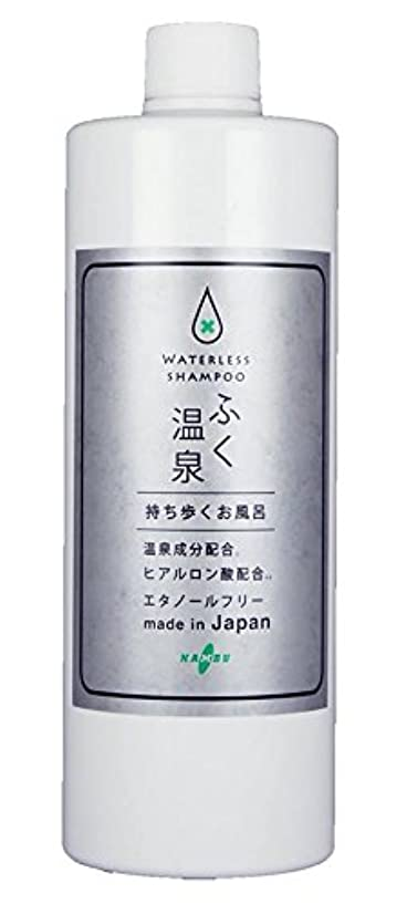 包囲薬薬ふくおんせん 石鹸の香り ボトルタイプ 510ml