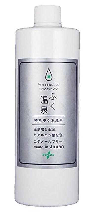 ふくおんせん 石鹸の香り ボトルタイプ 510ml