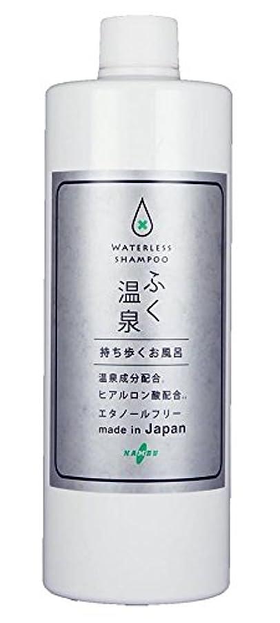 疑い者州にぎやかふくおんせん 石鹸の香り ボトルタイプ 510ml