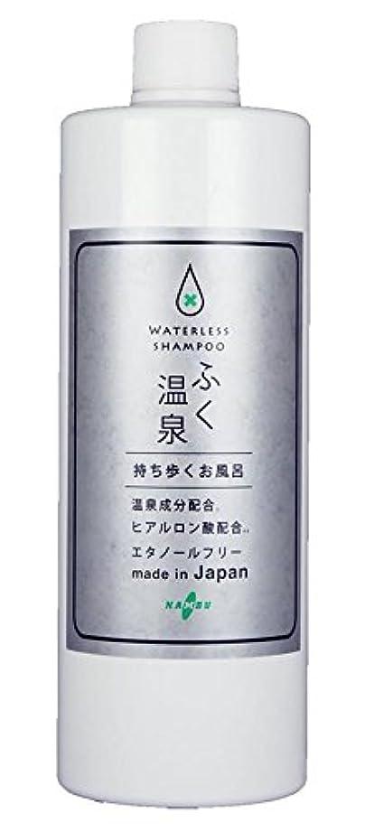 まともな入口かごふくおんせん 石鹸の香り ボトルタイプ 510ml
