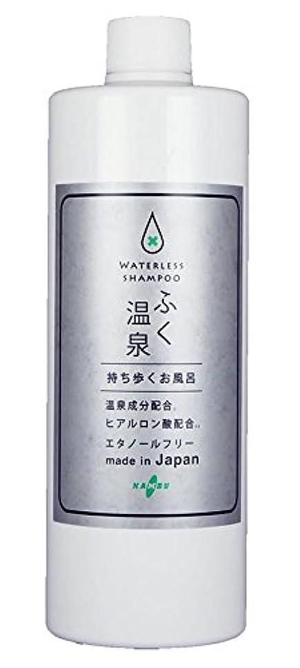 ピクニックロシアぴかぴかふくおんせん 石鹸の香り ボトルタイプ 510ml