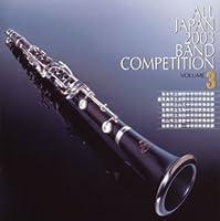 第51回全日本吹奏楽コンクール全国大会ライブ録音盤 全日本吹奏楽2003 Vol.3