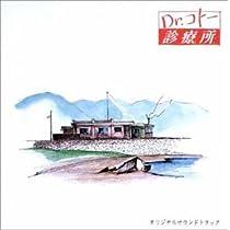Dr.コトー診療所 オリジナル・サウンドトラック