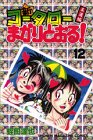 新・コータローまかりとおる!(12) (講談社コミックス)