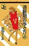 適齢期の歩き方 (4) (ジュディーコミックス)