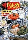 味いちもんめ 25 春独活の巻 (ビッグコミックス)