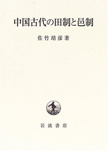 中国古代の田制と邑制