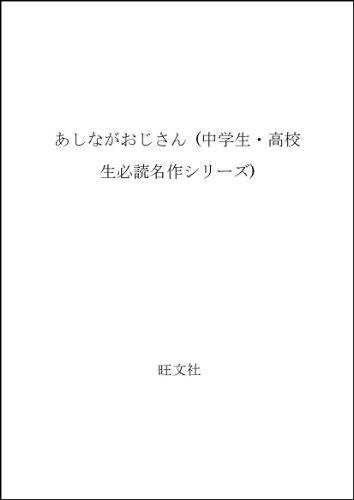 あしながおじさん (中学生・高校生必読名作シリーズ)
