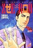 ゼロ 44 (ジャンプコミックスデラックス)