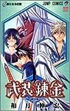 武装錬金 6 (ジャンプコミックス)