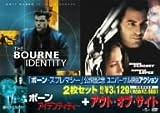 「ボーン・アイデンティティー」+「アウト・オブ・サイト」 [DVD]