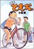 団地ともお 5 (ビッグコミックス)