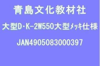 大型ディスプレイケース No.02 W-550 大型メッキ仕様