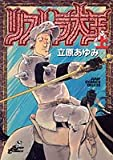 リストラ大王    ジャンプコミックスデラックス / 立原 あゆみ のシリーズ情報を見る
