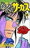 からくりサーカス (38) (少年サンデーコミックス)