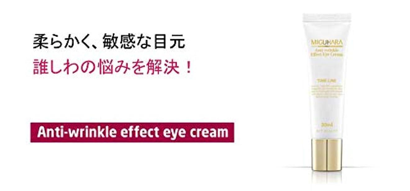 低いリズミカルなプリーツMIGUHARA Anti-wrinkle Effect Eye Cream 30ml / アンチ-リンクルエフェクトアイクリーム 30ml