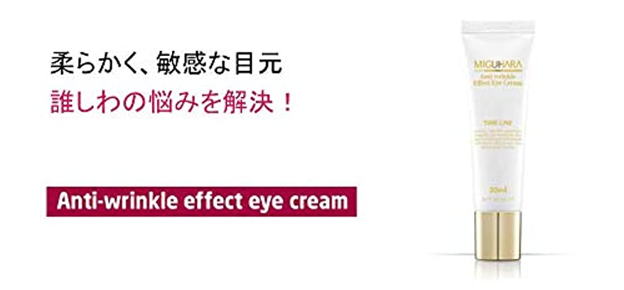 手入れペンダント前置詞MIGUHARA Anti-wrinkle Effect Eye Cream 30ml / アンチ-リンクルエフェクトアイクリーム 30ml