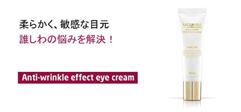 軽減掃く外部MIGUHARA Anti-wrinkle Effect Eye Cream 30ml / アンチ-リンクルエフェクトアイクリーム 30ml