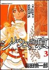 シリウスの痕(きずあと) (3) (角川コミックス・エース)