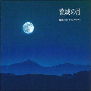 荒城の月~郷愁の日本のメロディ