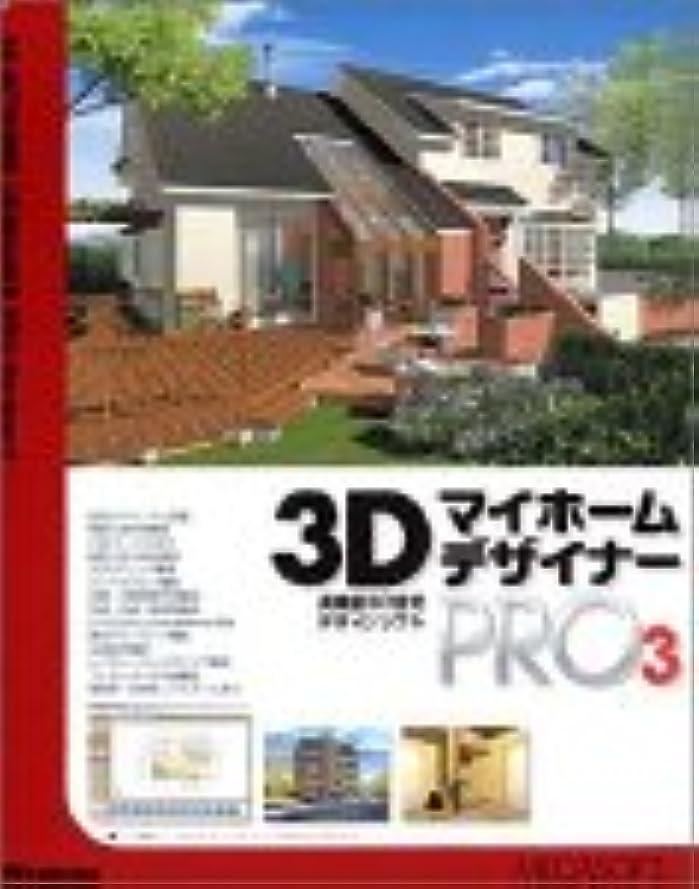 確かなコンピューターを使用する世代3Dマイホームデザイナー Pro 3