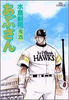 あぶさん (84) (ビッグコミックス)
