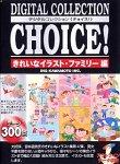 Digital Collection Choice! きれいなイラスト・ファミリー編