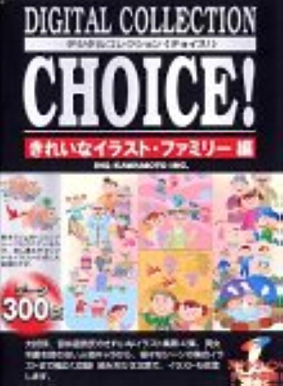 読書裁定機知に富んだDigital Collection Choice! きれいなイラスト?ファミリー編