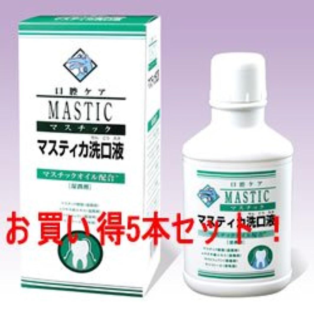 配列少ない関税マスチック マスティカ洗口液480ml(5本セット)